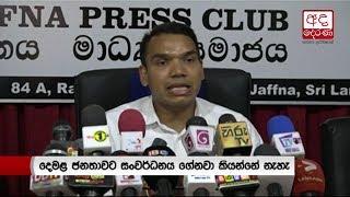 Will bring representatives from North under a new plan - Namal