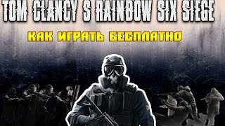 Tom Clancy's Rainbow Six Siege КАК ИГРАТЬ БЕСПЛАТНО ПО СЕТИ
