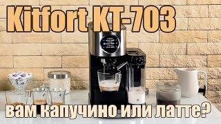 Обзор рожковой кофеварки Kitfort KT-703 с полуавтоматическим приготовлением капучино и латте