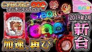 CRサイボーグ009 -CALL OF JUSTICE- 今度は転落抽選型で加速そぉ〜ちッ!パチンコ新台実践『初打ち!』2019年2月新台<ニューギン>【たぬパチ!】