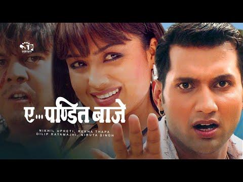 Nepali Movie :Ye Panditi Baje ए पण्डित बाजे  