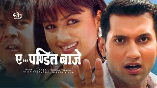 Nepali Movie :Ye Panditi Baje ए पण्डित बाजे |