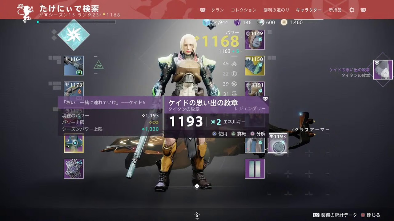 【Destiny2】 0から始めるDestiny生活3日目 初エキゾチック入手 シンソセプス