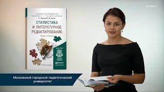 Стилистика и литературное редактирование. Борисова Е.Г., Геймбух Е.Ю.