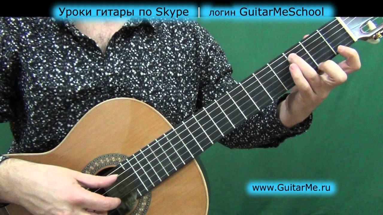 БРИГАДА на гитаре - ВИДЕО УРОК 3/4 . Как играть БРИГАДУ на ...
