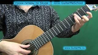 БРИГАДА на гитаре - ВИДЕО УРОК 3/4 . Как играть БРИГАДУ на гитаре