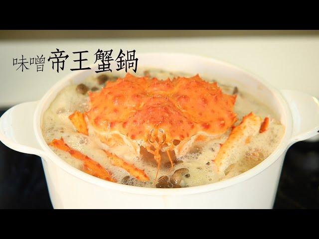 【楊桃美食網-宅配商品】味噌帝王蟹鍋