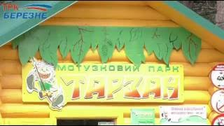 Мотузковий парк м.Березне 2016(, 2016-06-23T11:49:52.000Z)