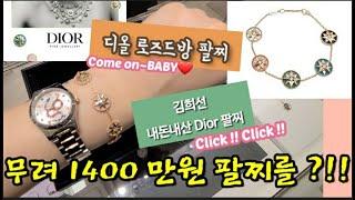 #디올로즈드방 팔찌가 1400만원이라네요 다이아몬드가 …