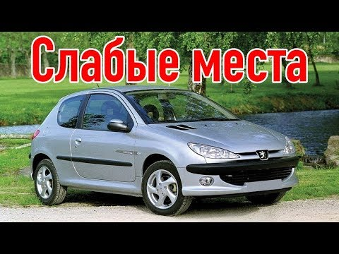 Peugeot 206 недостатки авто с пробегом | Минусы и болячки Пежо 206