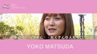 試合前セレモニー時にLビジョンで放映された「がんサバイバー」松田陽子...