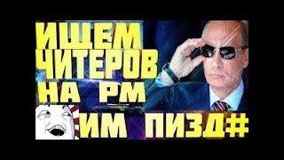 Варфейс ЧИТЕР НА РМ ЧАРЛИ ИГРАЮ С БОГОМ АНРИ12