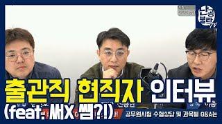 출입국 관리직 현직 공무원 인터뷰 feat. 써x 쌤?…
