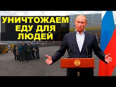 Путин оправдал уничтожение