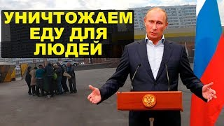 Путин оправдал уничтожение еды, вместо раздачи малоимущим