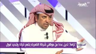 #نزاهة: فساد بـ 80 مليون ريال في شركة الكهرباء السعودية