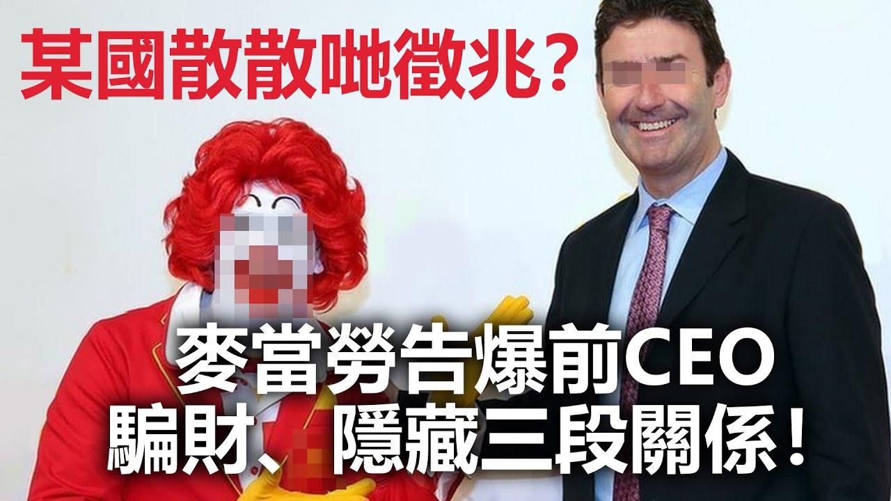 20200814B 某國散散哋徵兆?麥當勞告爆前CEO騙財、隱藏三段關係!