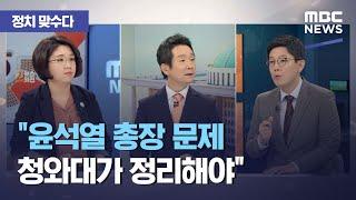 """[정치맞수다] """"윤석열 총장 문제 청와대가 정…"""