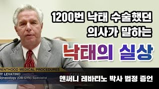 """""""낙태는 끔찍한 살인행위입니다""""- 1200번 낙태 수술했던 의사 앤써니 레바티노 박사(Dr.Anthony Levatino)의 법정 증언"""