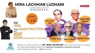 Episode 12 - Legendary Poets & Writers Parsram Zia, Goverdhan Bharti, Prabhu Wafa, Moti Prakash, Vas