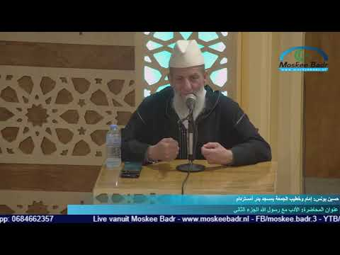 إمام حسين: : الأدب مع رسول الله الجزء الثاني