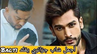 أجمل شاب جزائري يغني ياليلي | Balti ft hamouda-Yalili Yalila Video