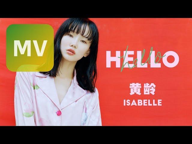 黃齡 Isabelle Huang《Hello》Official MV【HD】