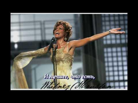 "Whitney Houston ""Greatest love of all"". Перевод в стихах. Russian poetic translation"