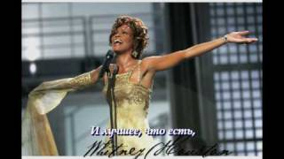 Whitney Houston Greatest Love Of All Перевод в стихах Russian Poetic Translation