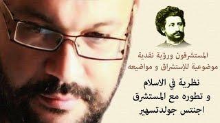 نظرية في الاسلام و تطوره مع المستشرق اجنتس جولدتسهير  - أحمد سعد زايد