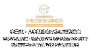 自己都合退職でも雇用保険が早くもらえる時  社会保険 労務士 東京 港区 thumbnail