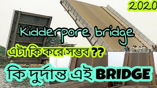 Kolkata kidderpore folding bridge 2020 | দেখুন কিভাবে একটি bridge মাঝখান দিয়ে দুইভাগ হয়ে যায় 😲😯😲