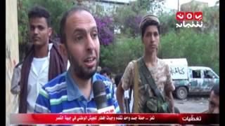 تغطيات | تعز ..حملة جسد واحد تقدم وجبات إفطار للجيش الوطني في جبهة القصر | يمن شباب