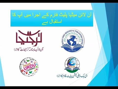 Launch of Digital Media Platform by World Urdu Association