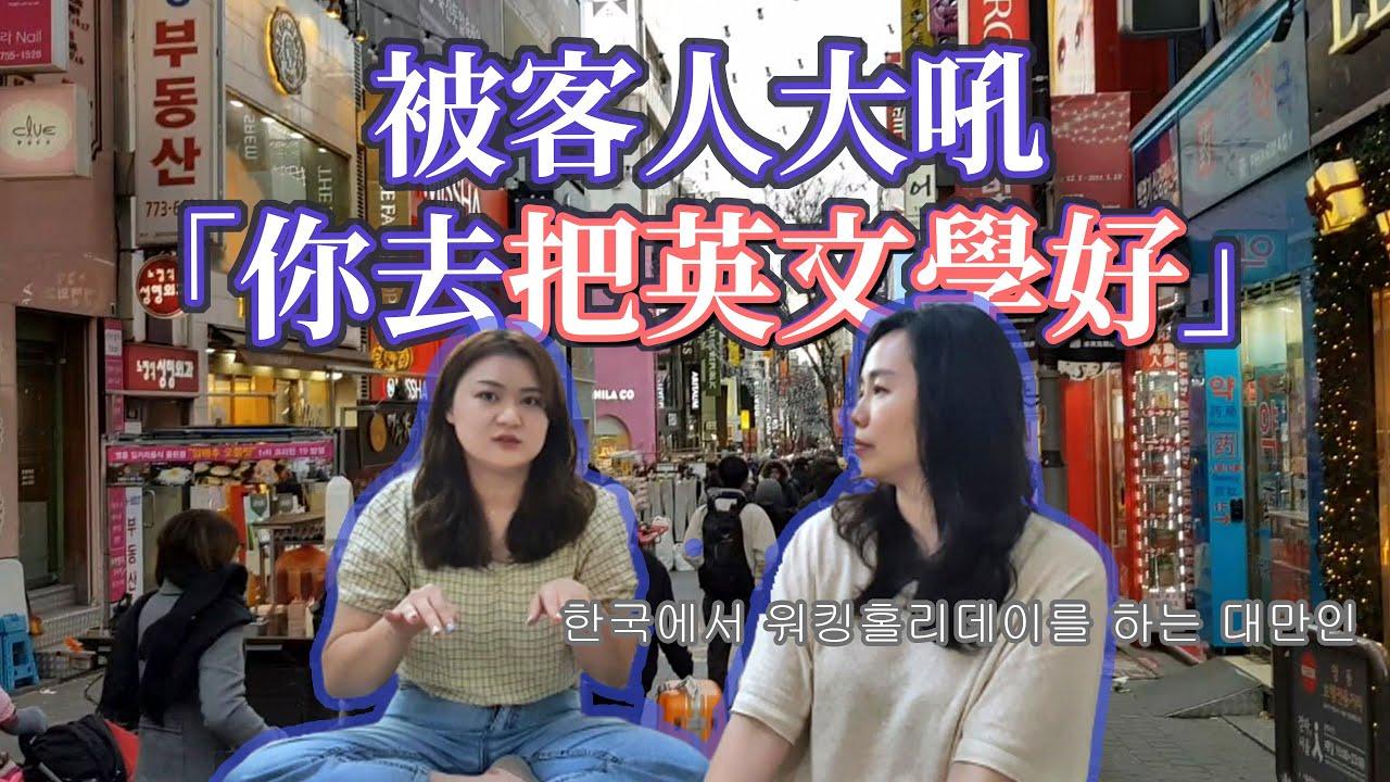 明洞服飾店打工被罵哭▕  旅行社工作, 遇到一日團客人出車禍…韓國打工度假這一年