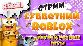 СУББОТНИЙ СТРИМ РОБЛОКС Симулятор Питомцев и другие игры Robzi с Подписчиками
