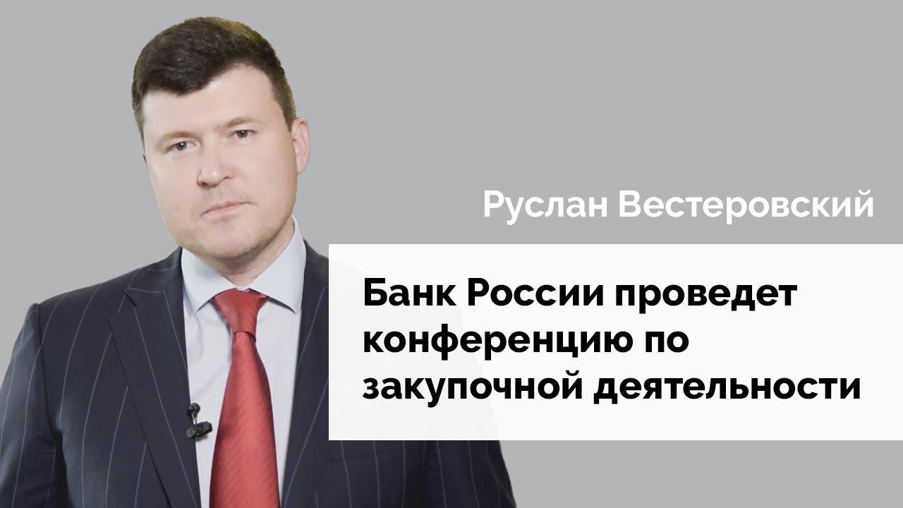 Банк России проведет конференцию по закупочной деятельности