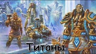 История Вселенной Warcraft История Мира World of Warcraft WoW Lore - Титаны Titans