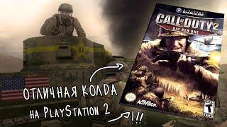 Call Of Duty 2 Big Red One Достойная часть серии на PS2