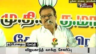 Vijayakanth speech in election campaign at Namakkal