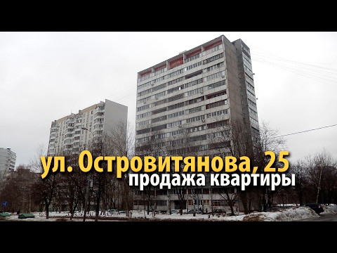 квартира островитянова   купить квартиру коньково   квартира метро коньково   52456