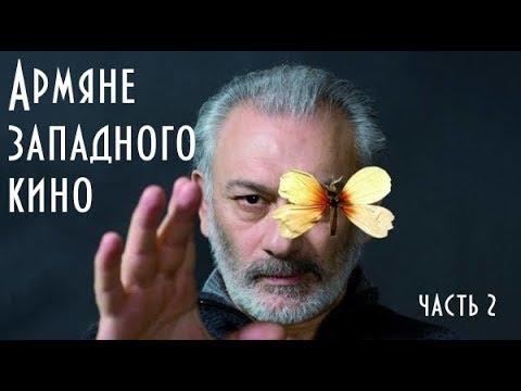 Армяне западного кино и ТВ (2 серия)