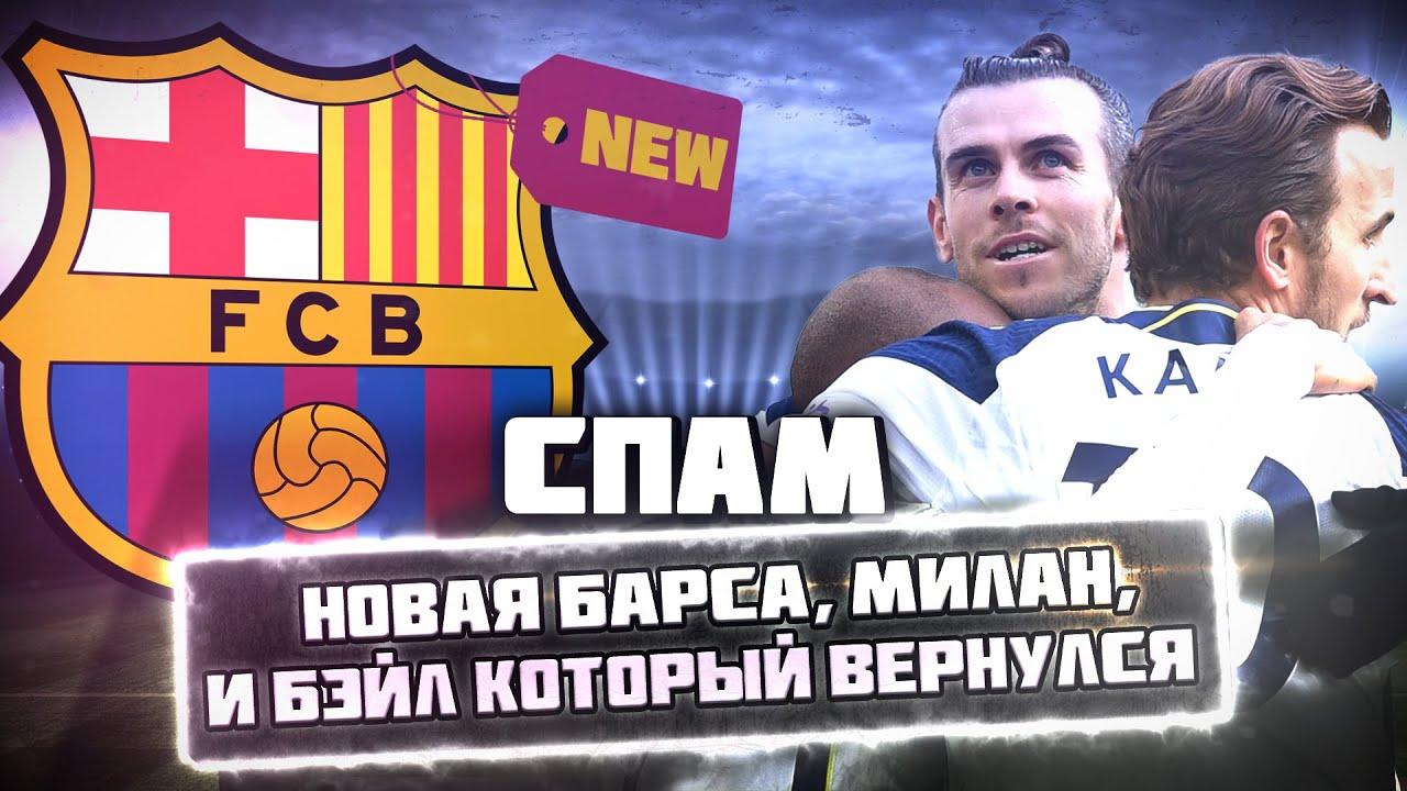 СПАМ! Новая Барса, Милан и Бэйл, который вернулся?!