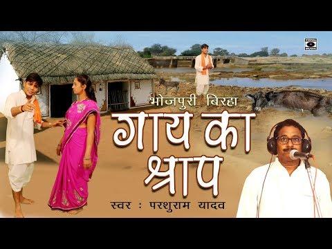 सोचने पर मजबूर करनेवाला बिरहा  - गाय का श्राप - परशुराम यादव - Bhojpuri Birha 2017.