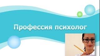 Профессия психолог: описание, требования, презентация powerpoint