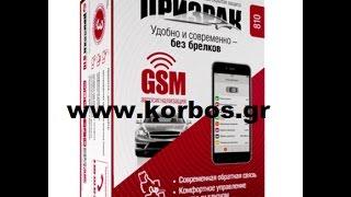 Prizrak Tec 810 GSM Συναγερμος Can-Bus για Mercedes Gla www.korbos.gr