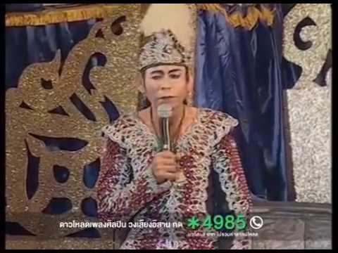 ตลกเสียงอิสาน หมอลำยายแหลมทอง ปะทะ ยายจื้น (ฮามาก ๆ) บันทึกการแสดงสด ตลก คณะเสียงอิสาน ชุดที่ 21