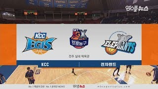 【HIGHLIGHTS】 Egis vs Elephants | 20181114 | 2018-19 KBL
