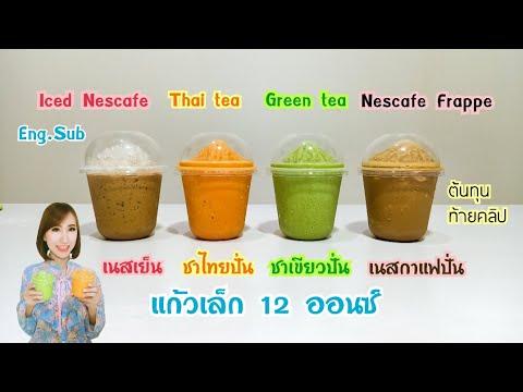 ชาไทยปั่น ชาเขียวปั่น เนสกาแฟเย็น ปั่น แก้ว12ออนซ์ Thai tea Green tea Nescafe Coffee