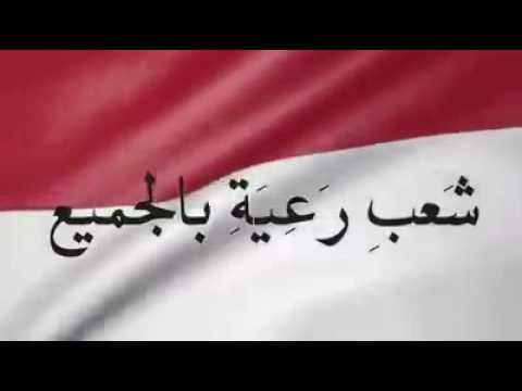 اندونسيا العظمى Lagu Indonesia Raya Versi Arab